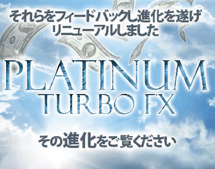 PLATINUM TURBO FX