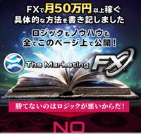 マーケティングFX01