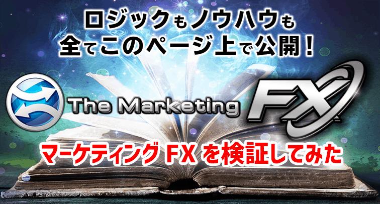 マーケティングFXを検証してみた
