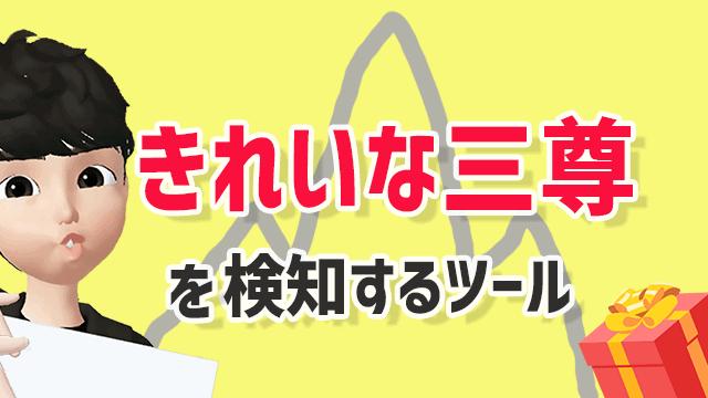 三尊 インジケーター MT4