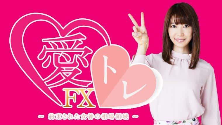 愛トレFX藍田愛